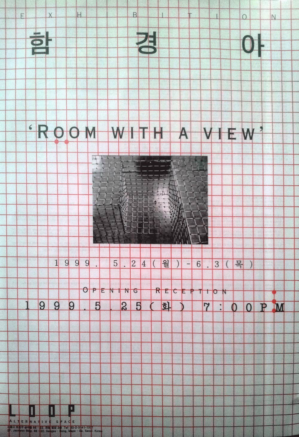 Kyungah Ham Solo Exhibition: Room with a view