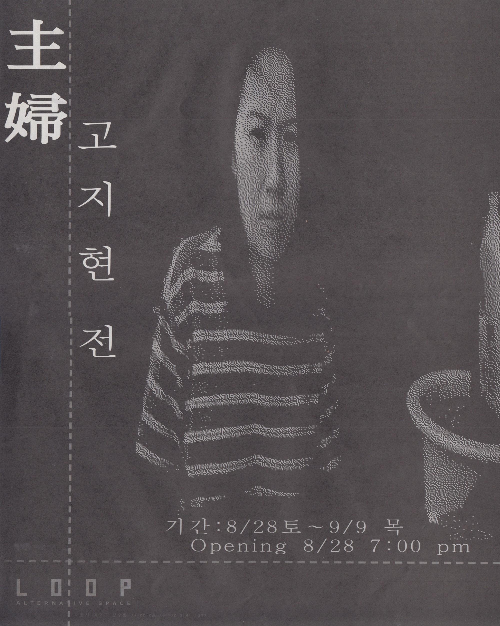 Ji Hyun Ko Solo Exhibition: Housekeeper
