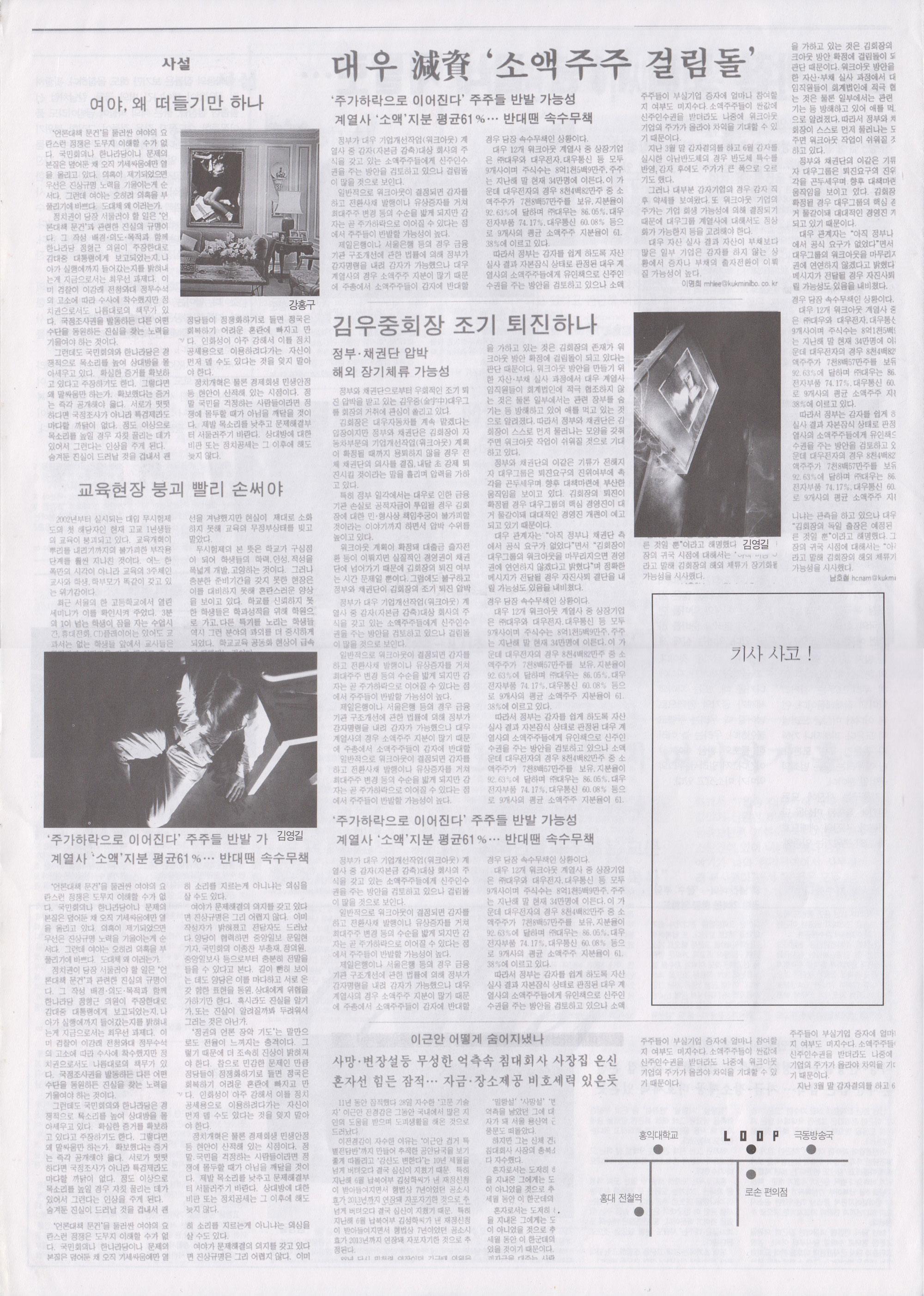 Crime Photo Show: Hong Goo Kang, Yeong Gil Kim, Chang Jun Lee, Sang Kil Kim