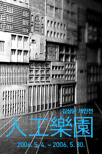 Sang Gyun Kim Solo Exhibition: Artificial Paradise