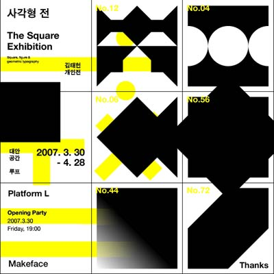 Taeheon Kim Solo Exhibition: The Square
