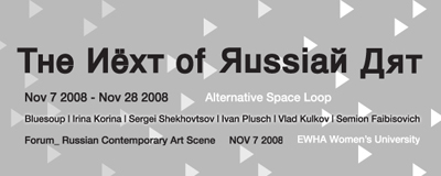 The Next of Russian Art: Bluesoup, Irina Korina, Sergei Shekhovtsov, Ivan Plusch , Vlad Kulkov, Semion Faibisovich