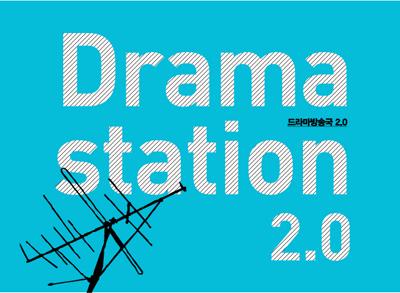 Drama Station 2.0: Hyewon Kwon, Tae-Un Kim, Hyun Suk Seo, Jinhee Ryu, Hyelim Cha