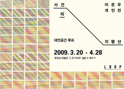Eun Woo Lee Solo Exhibition: Event Horizon