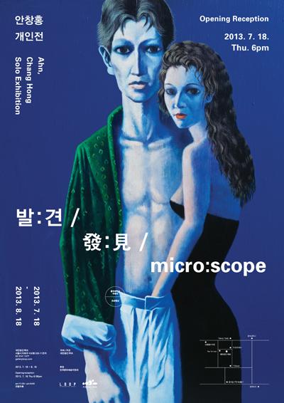 Chang-Hong Ahn Solo Exhibition: Micro:scope