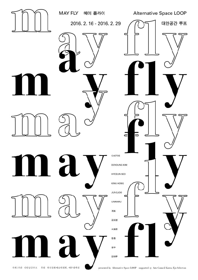 May Fly: Gaetoe, Doyoung Kim, Hyoeun Seo, King Hong, JungJoo, Unmaru