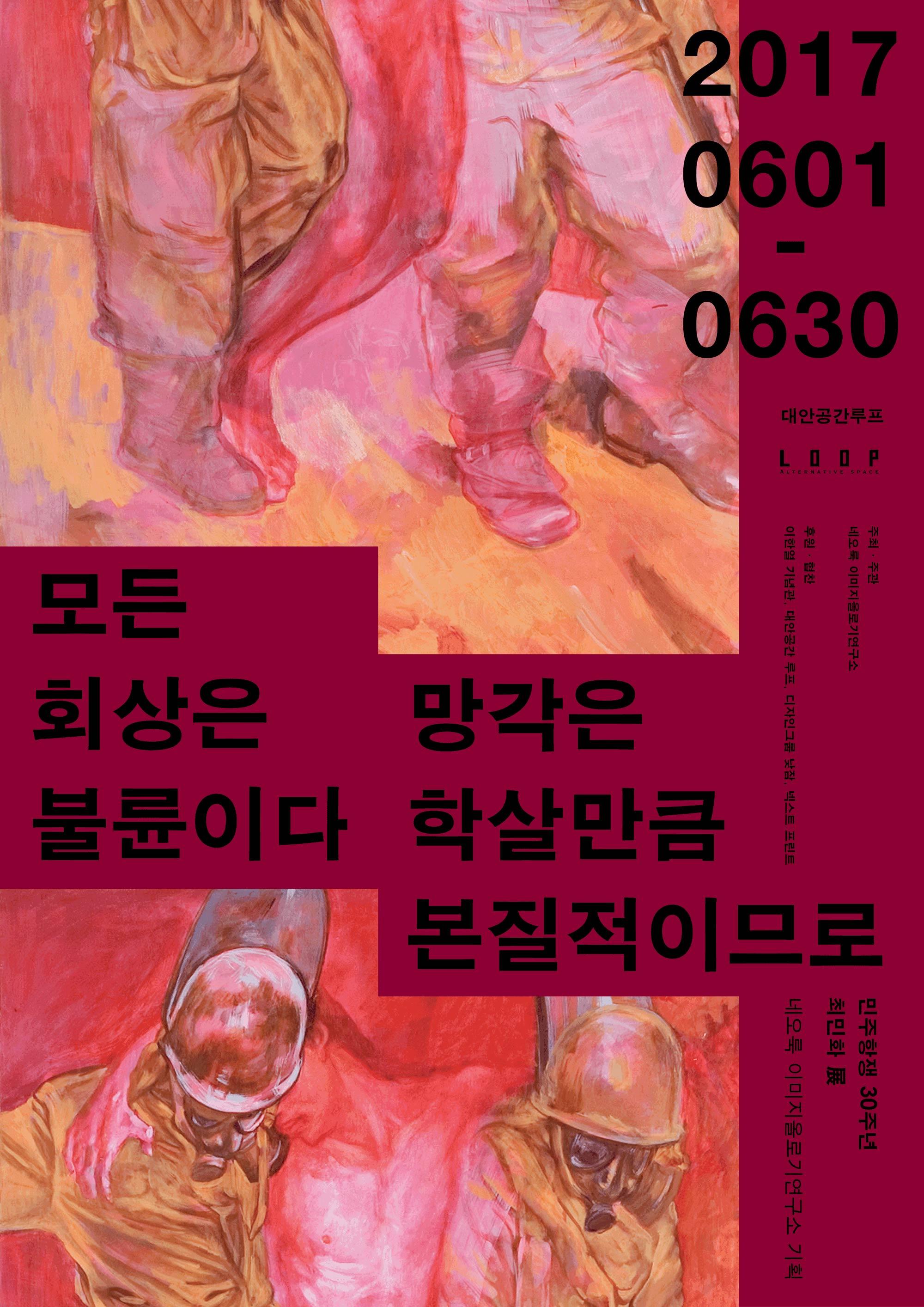Min Hwa Choi Solo Exhibition