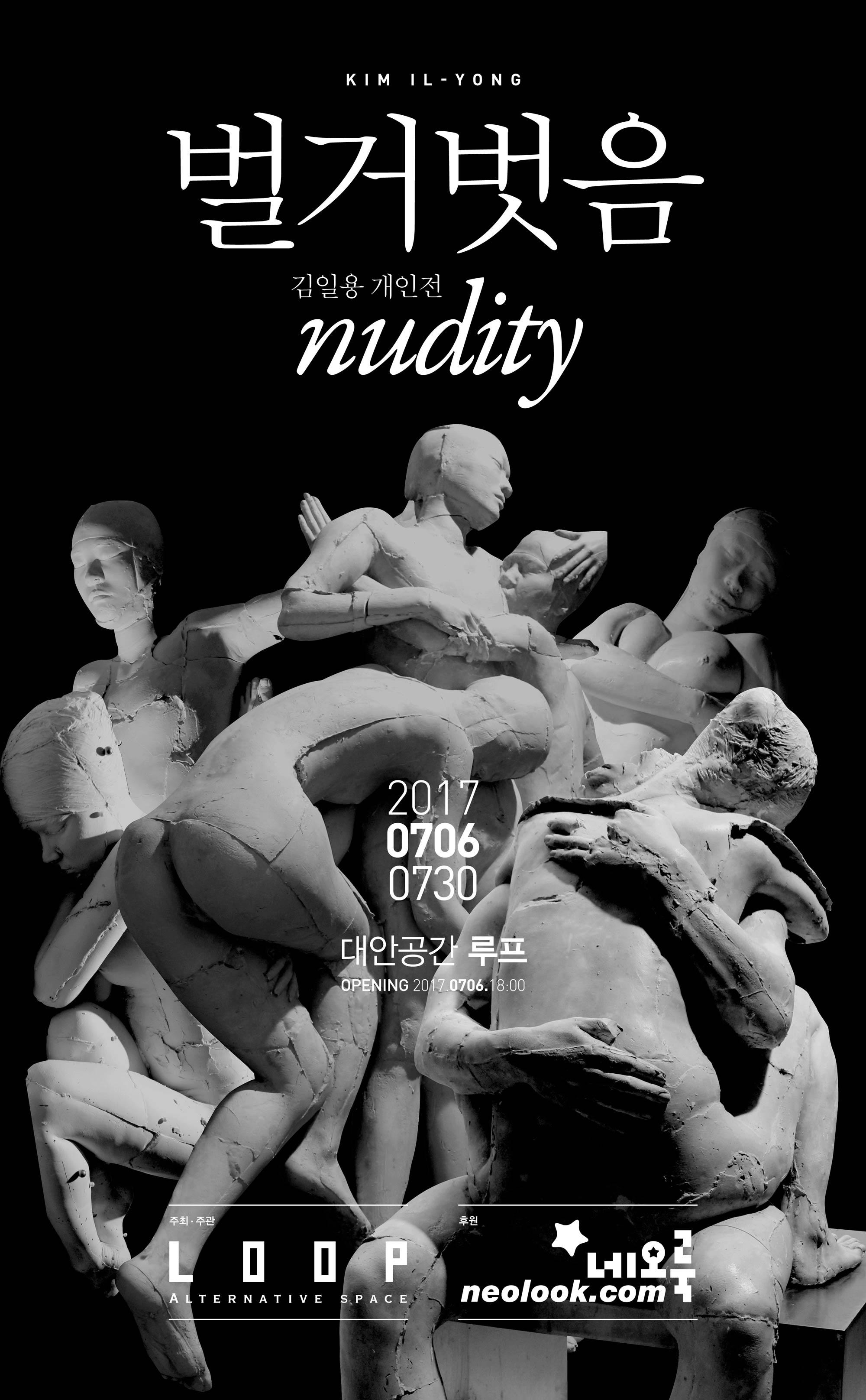 Il Young Kim Solo Exhibition: Nudity