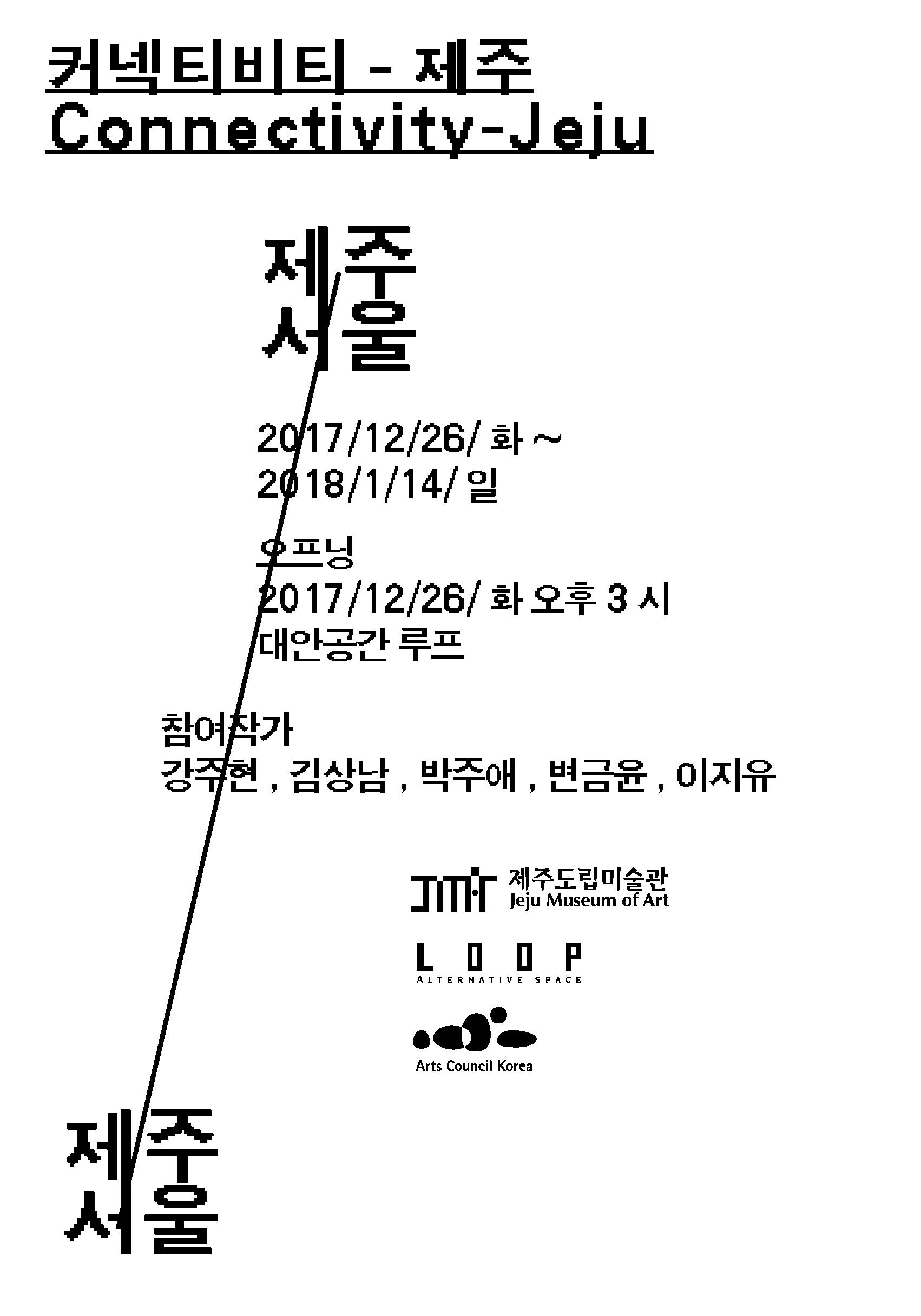 Connectivity-Jeju: Juhyun Kang, Sangnam Kim, Juae Park, Geumyun Byun, Jiyu Lee