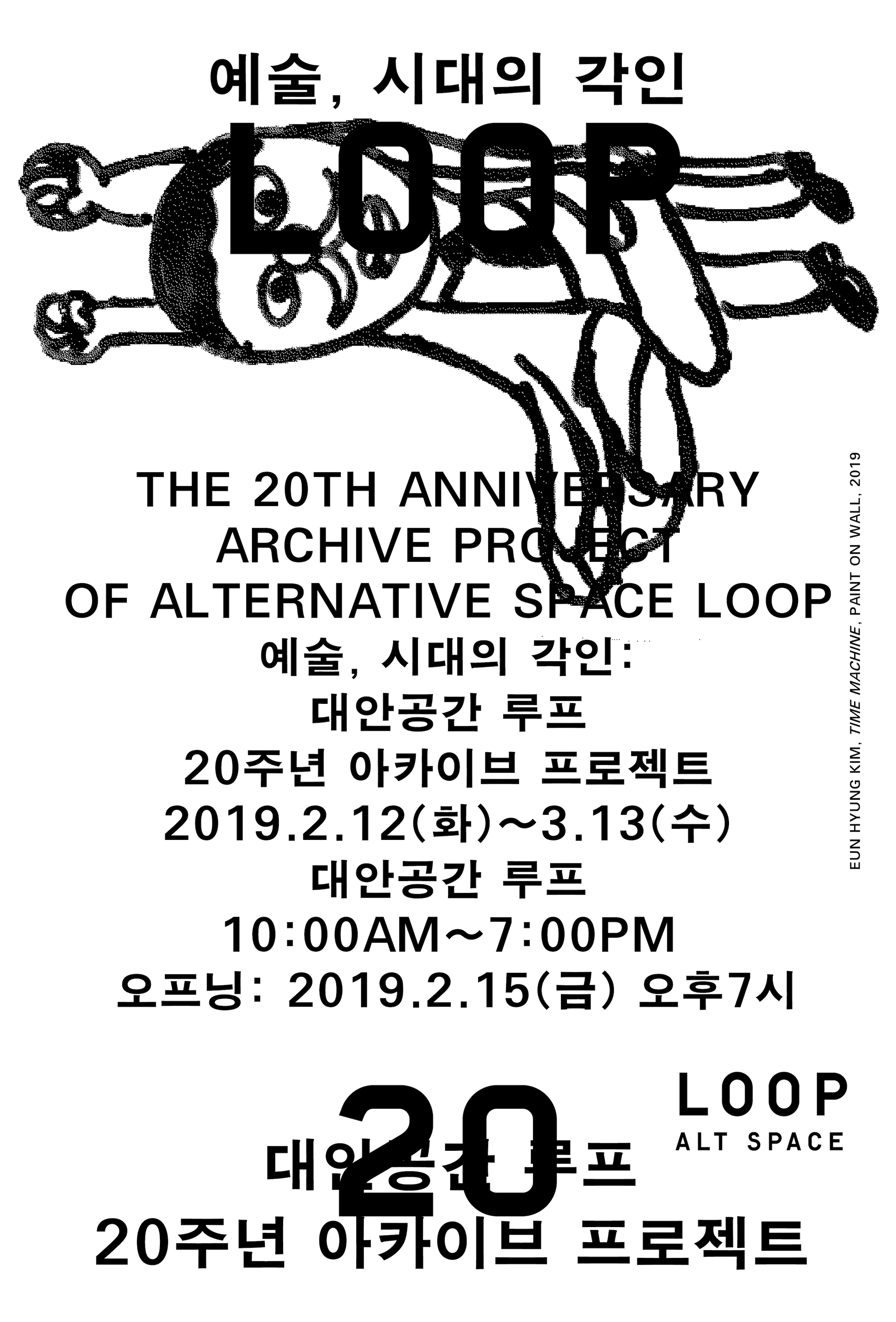 The 20th Anniversary Archive Project of Alternative Space LOOP