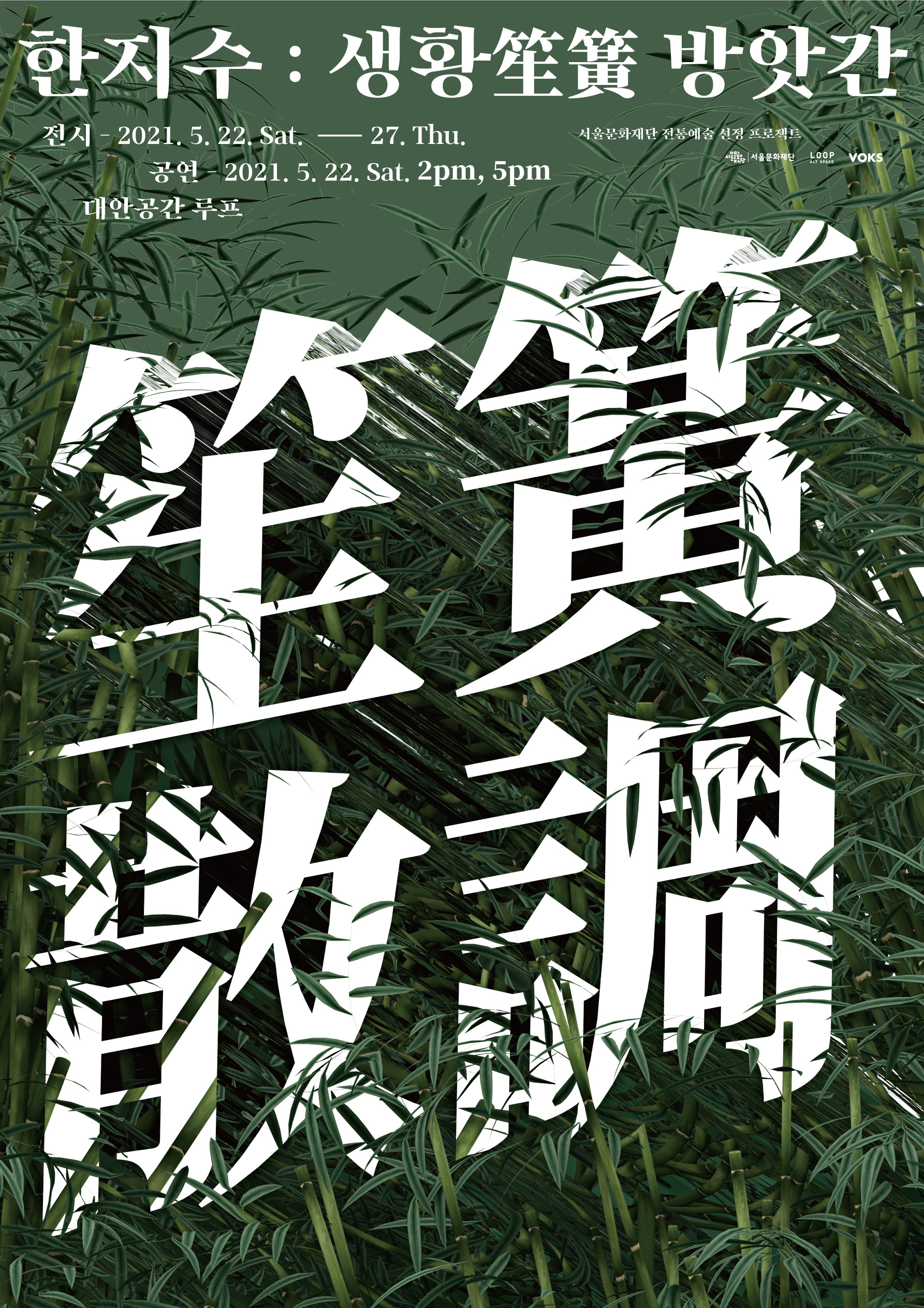 Jisu Han: Saenghwang Bang-at-gan